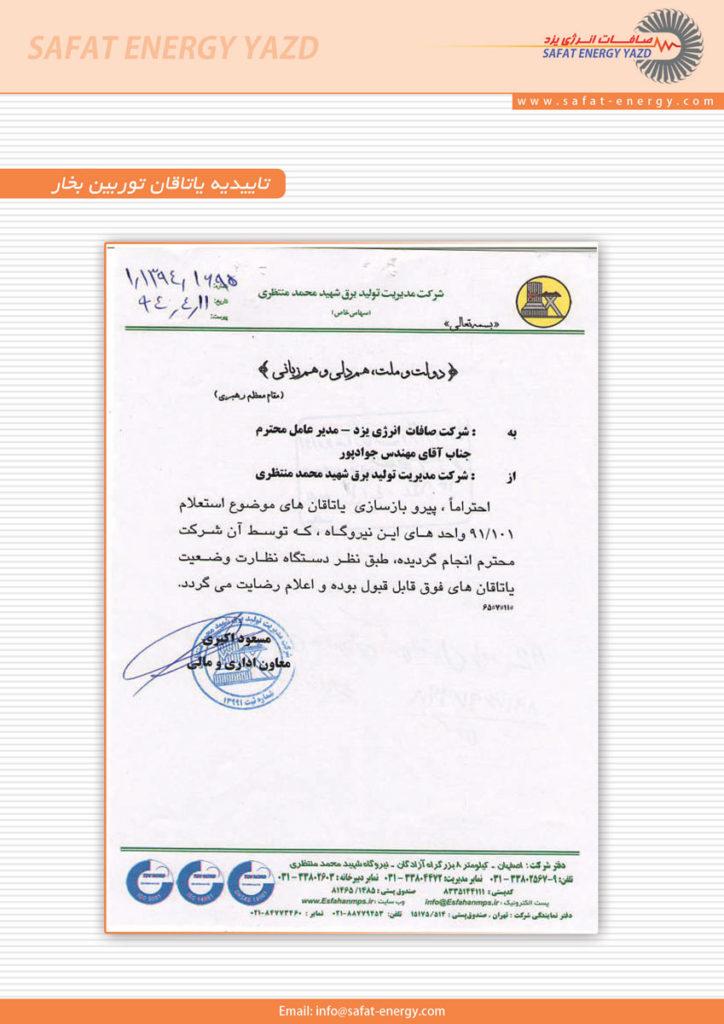 تاییده یاتاقان اصفهان